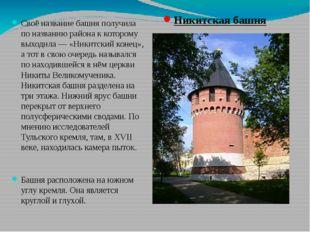 Своё название башня получила по названию района к которому выходила — «Никитс