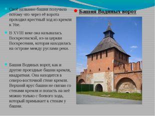 Своё название башня получила потому что через её ворота проходил крестный ход