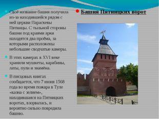 Своё название башня получила из-за находившейся рядом с ней церкви Параскевы