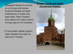 Название башня получила из-за Казанской иконы Божьей Матери, которая помещала