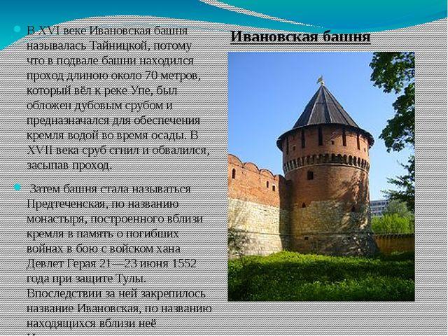 В XVI веке Ивановская башня называлась Тайницкой, потому что в подвале башни...