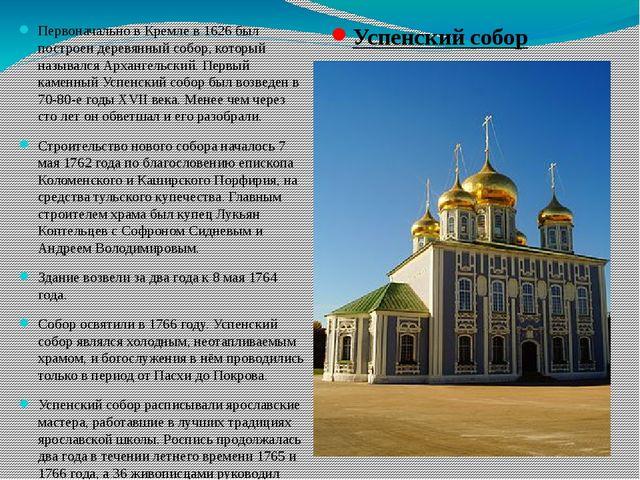 Первоначально в Кремле в 1626 был построен деревянный собор, который называлс...