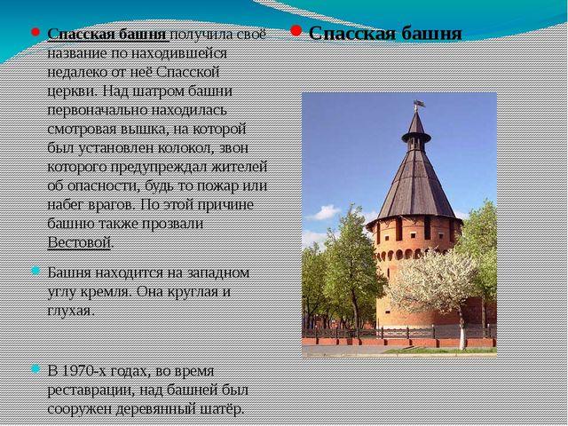 Спасская башня получила своё название по находившейся недалеко от неё Спасско...