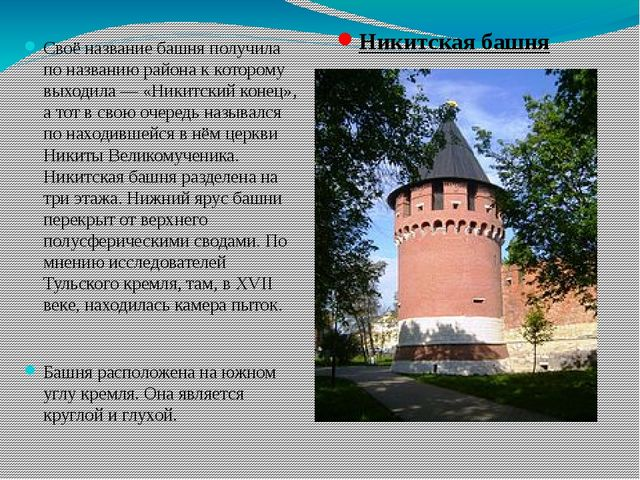 Своё название башня получила по названию района к которому выходила — «Никитс...