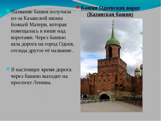 Название башня получила из-за Казанской иконы Божьей Матери, которая помещала...