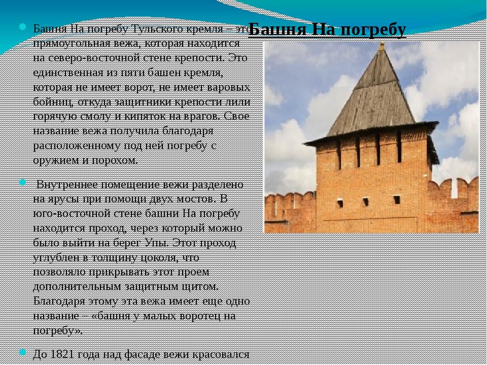 Башня На погребу Тульского кремля – это прямоугольная вежа, которая находится...