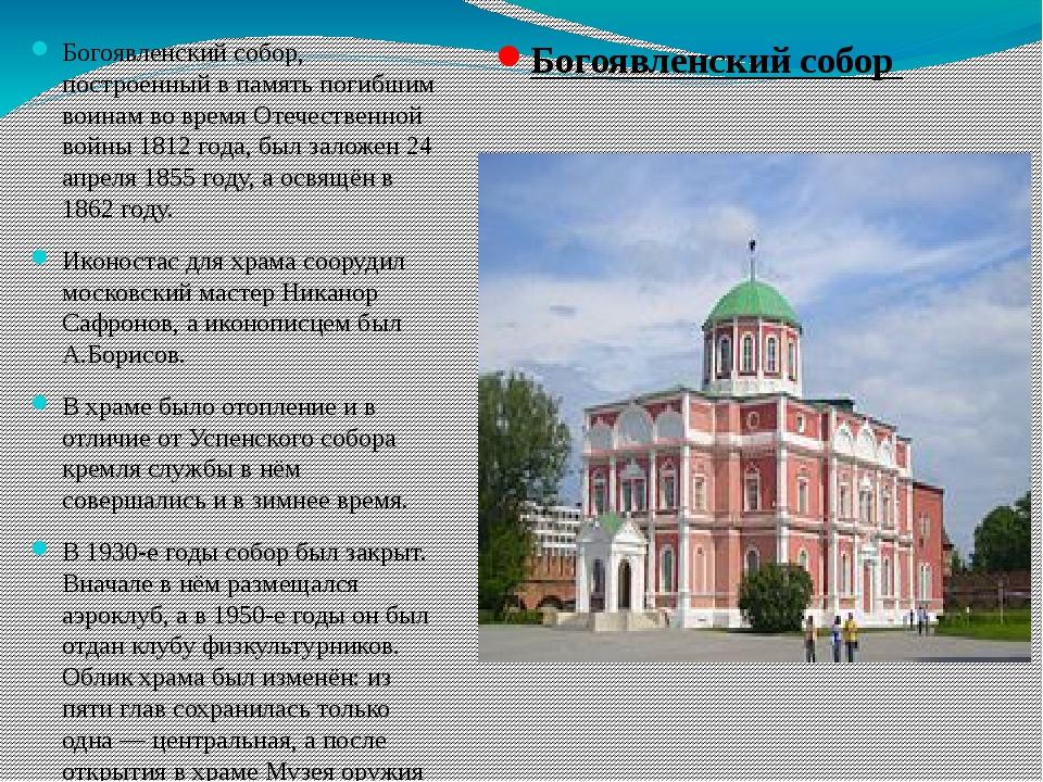 Богоявленский собор, построенный в память погибшим воинам во время Отечествен...