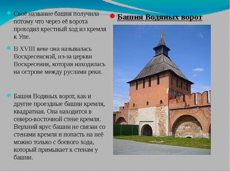 Своё название башня получила потому что через её ворота проходил крестный ход...