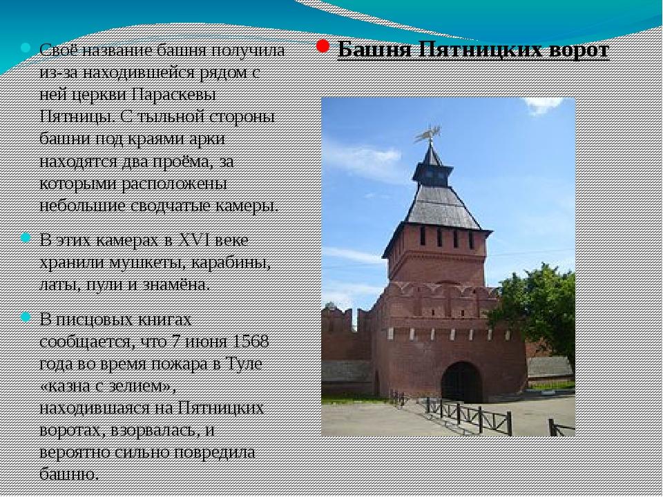 Своё название башня получила из-за находившейся рядом с ней церкви Параскевы...