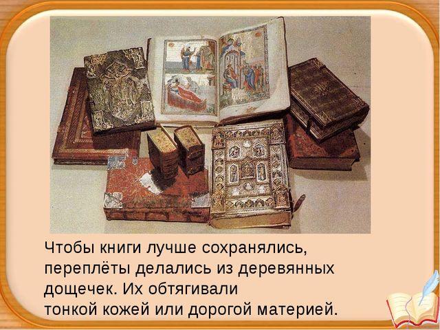 Чтобы книги лучше сохранялись, переплёты делались из деревянных дощечек. Их о...