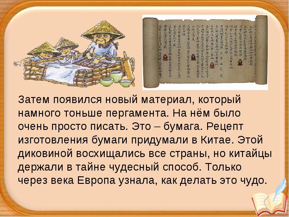 Затем появился новый материал, который намного тоньше пергамента. На нём было...