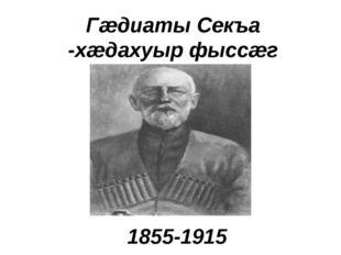 Гæдиаты Секъа -хæдахуыр фыссæг 1855-1915