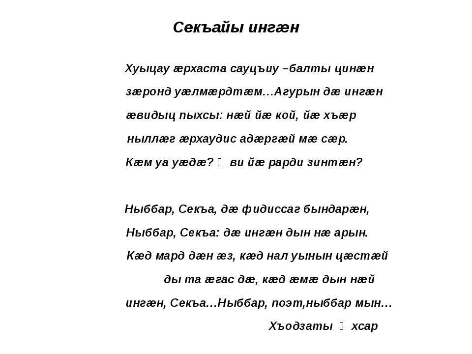 Секъайы ингæн Хуыцау æрхаста сауцъиу –балты цинæн зæронд уæлмæрдтæм…Агурын дæ...