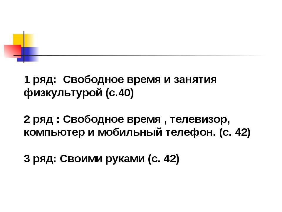 1 ряд: Свободное время и занятия физкультурой (с.40) 2 ряд :Свободное вре...