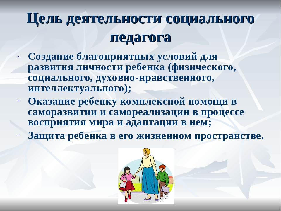 Цель деятельности социального педагога Создание благоприятных условий для раз...