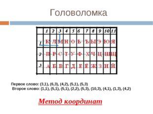 Головоломка Первое слово: (3,1), (6,3), (4,2), (5,1), (5,3) Второе слово: (1,