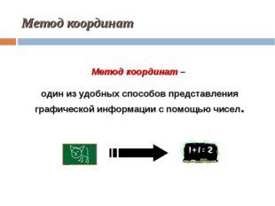 Метод координат Метод координат – один из удобных способов представления граф