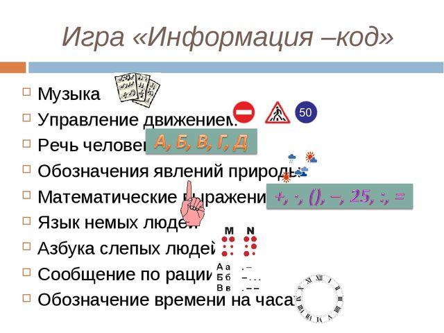 Игра «Информация –код» Музыка Управление движением Речь человека Обозначения...