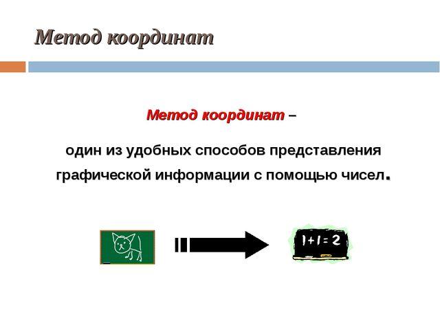 Метод координат Метод координат – один из удобных способов представления граф...