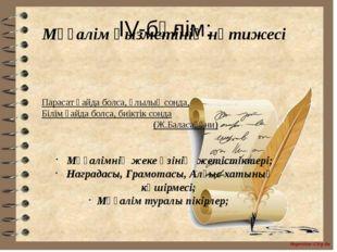 Ұстаздық биік шыңды бағындырады Еңбек кітапшасына «Алғыс» жарияланды №439 201