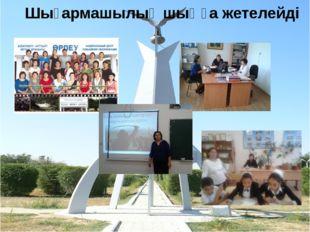 ҰБТ-дегі жетістігім 2010ж 100% Орынбасаров Ғарифолла «Алтын белгі» иегері Гу