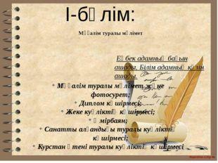 I-бөлім: Мұғалім туралы мәлімет Еңбек адамның бағын ашады, Білім адамның көз