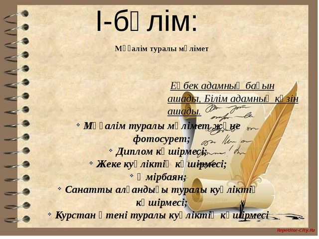I-бөлім: Мұғалім туралы мәлімет Еңбек адамның бағын ашады, Білім адамның көз...
