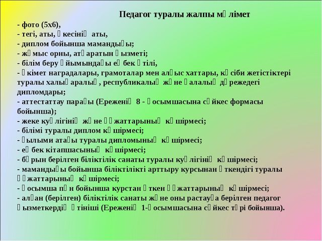 Педагог туралы жалпы мәлімет - фото (5х6), - тегі, аты, әкесінің аты, - дипл...
