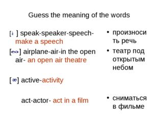 Guess the meaning of the words [ ] speak-speaker-speech- make a speech [ ] ai