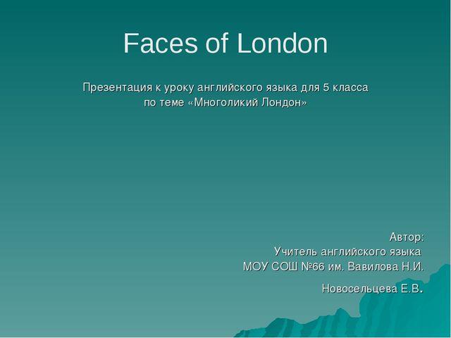 Faces of London Презентация к уроку английского языка для 5 класса по теме «М...
