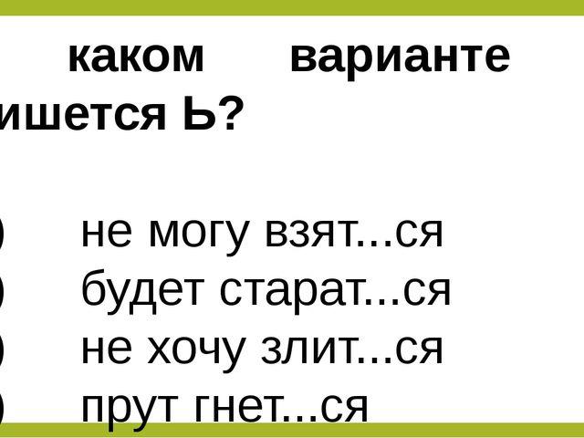 В каком варианте не пишется Ь? 1) не могу взят...ся 2) будет старат...