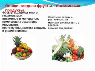 Овощи, ягоды и фрукты – витаминные продукты. Фрукты содержат много незаменимы