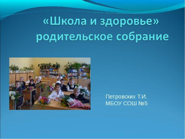 Петровских Т.И. МБОУ СОШ №5