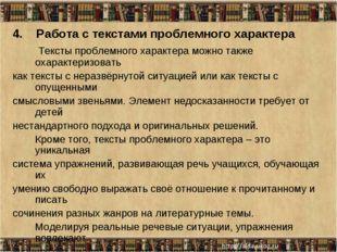 4. Работа с текстами проблемного характера Тексты проблемного характера можно