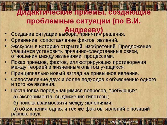 Дидактические приёмы, создающие проблемные ситуации (по В.И. Андрееву) Создан...