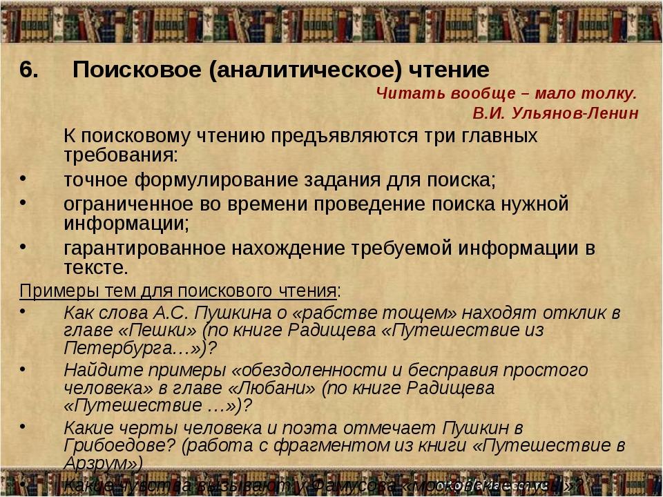 6. Поисковое (аналитическое) чтение Читать вообще – мало толку. В.И. Ульянов-...