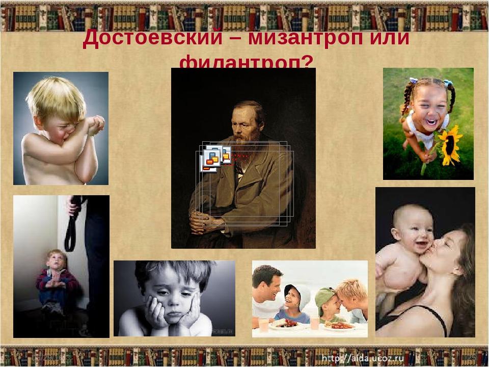 Достоевский – мизантроп или филантроп? * *