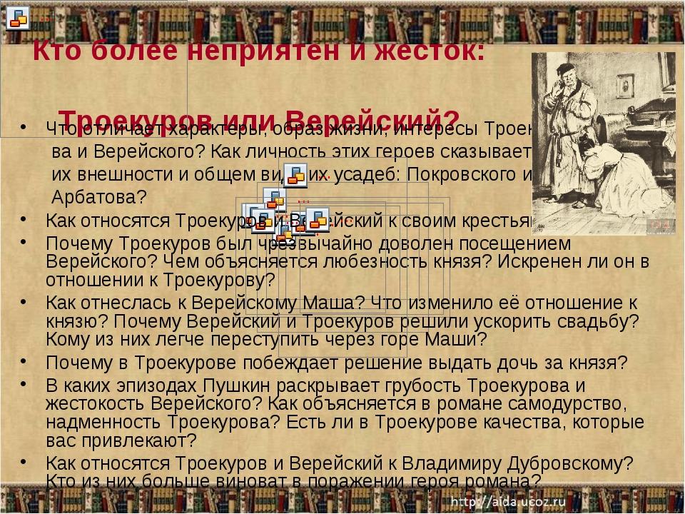 Кто более неприятен и жесток: Троекуров или Верейский? Что отличает характеры...