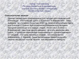 Автор – составитель: Петрова Валентина Владимировна, учитель русского языка и