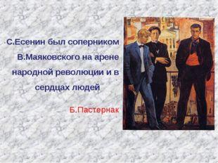 С.Есенин был соперником В.Маяковского на арене народной революции и в сердца