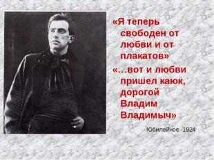 «Я теперь свободен от любви и от плакатов» «…вот и любви пришел каюк, дорогой