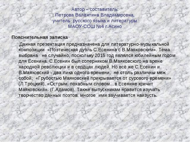 Автор – составитель: Петрова Валентина Владимировна, учитель русского языка и...