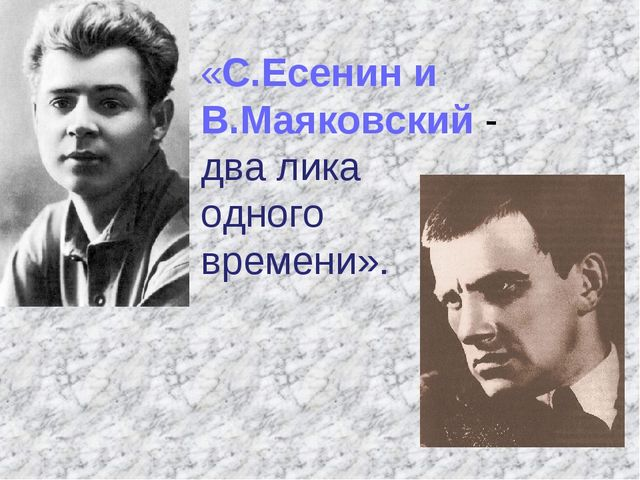 «С.Есенин и В.Маяковский - два лика одного времени».