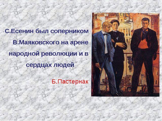 С.Есенин был соперником В.Маяковского на арене народной революции и в сердца...