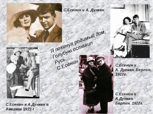 С.Есенин и А. Дункан С.Есенин и А. Дункан. Берлин. 1922г. С.Есенин и А.Дункан...