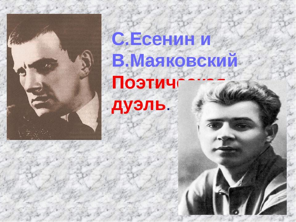 С.Есенин и В.Маяковский Поэтическая дуэль.