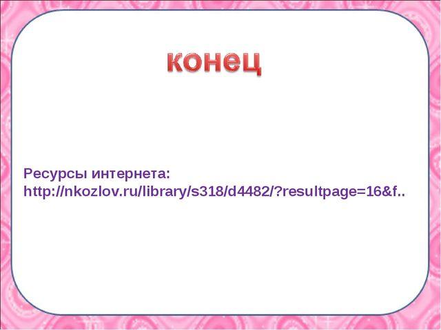 Ресурсы интернета: http://nkozlov.ru/library/s318/d4482/?resultpage=16&f..