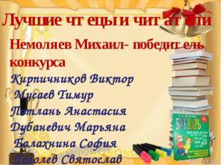 Лучшие чтецы и читатели Немоляев Михаил- победитель конкурса Кирпичников Вик