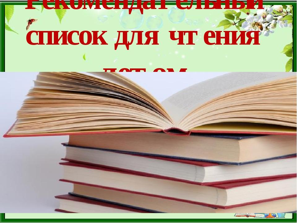 Рекомендательный список для чтения летом