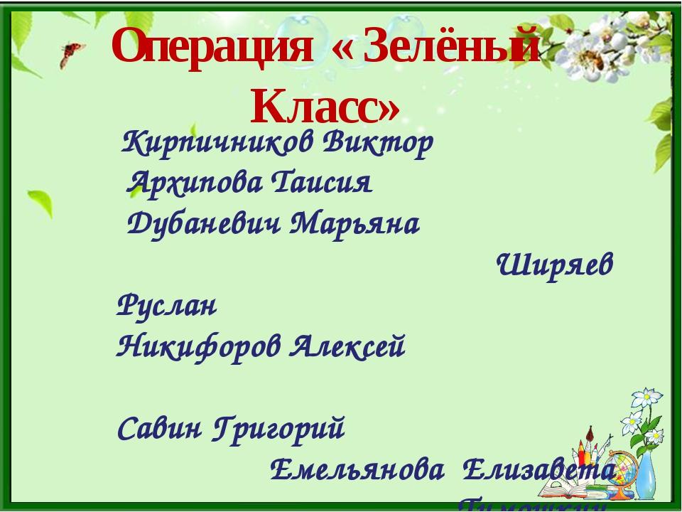 Операция « Зелёный Класс» Кирпичников Виктор Архипова Таисия Дубаневич Марьян...